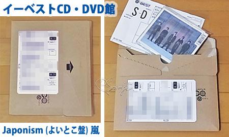 イーベストCD・DVD館から届いた嵐Japonismよいとこ盤