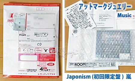 アットマークジュエリーMusicから届いた嵐Japonism初回限定盤