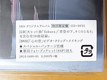 嵐 Japonism 初回限定盤シール