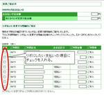 変更月の指定【選択】