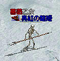 hime_2007_0202.jpg