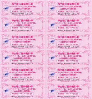 TOKAIホールディングス(3167)の株主優待