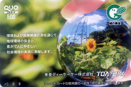 東亜ディーケーケー(6848)の株主優待