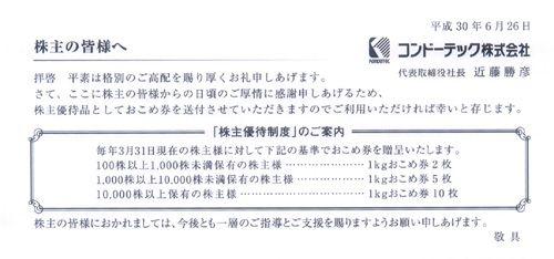 コンドーテック(7438)の株主優待