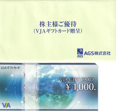 AGS(3648)の株主優待