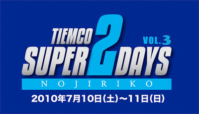 super2day2010.jpg