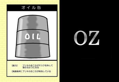 card_oil
