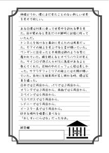 新しい世界を見たい人手紙