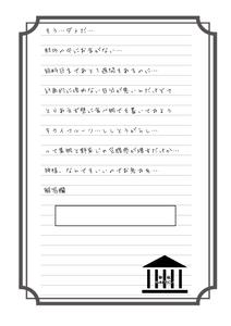 金欠な人手紙