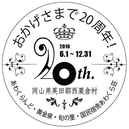 西粟倉20thロゴ