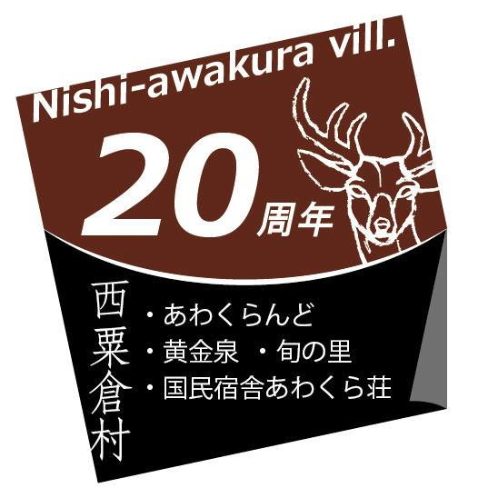 20周年ロゴ2