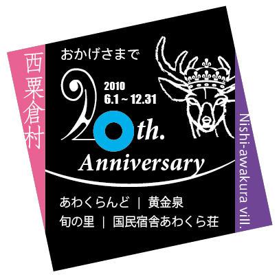 20thロゴ3