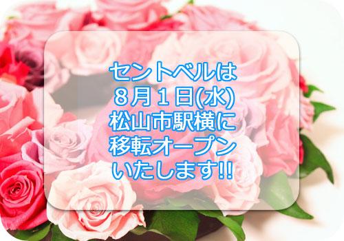 【前の場所に】8月1日(水) セントベル移転オープン【戻りますよ!】