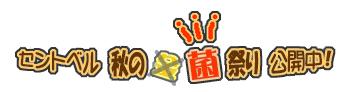 セントベル 秋の菌祭り 公開中!