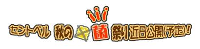 セントベル 秋の きん 祭り 公開予定!