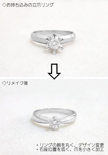 昔の立爪ダイヤリングをリメイク! 【斜めから】