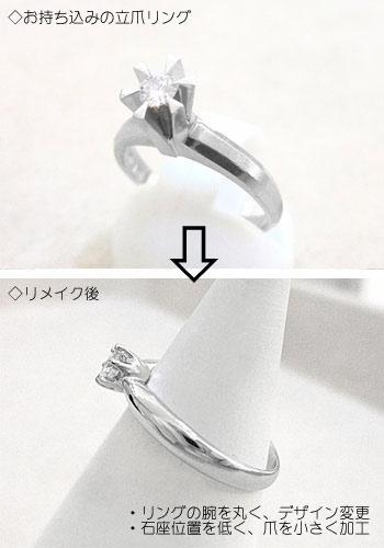 昔の立爪ダイヤリングをリメイク! 【前から】