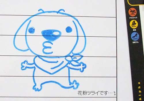 リリエンタール.:*・☆ (by職人)