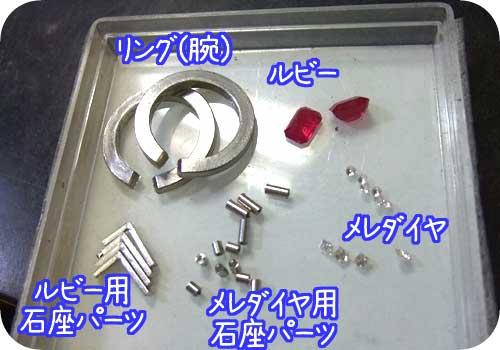 ルビーリング 材料