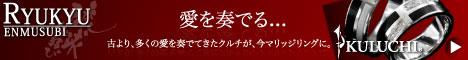 琉球縁結び バナー(大)