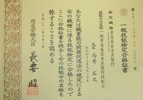 1級貴金属装身具製作技能士 (長ッ!)