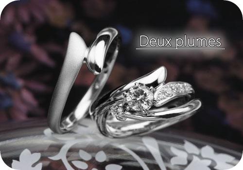 Deux plumes(ドゥー・プリュム):セントベル セットリング