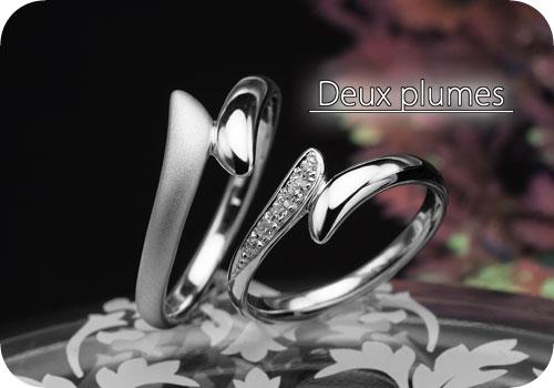Deux plumes(ドゥー・プリュム):セントベル セットリング【マリッジ】