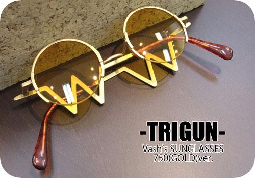 【TRIGUN】ヴァッシュのサングラスをK18で【重いんです】