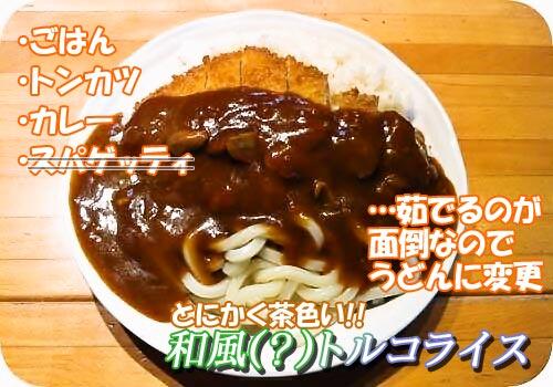 【長崎の人に】スパゲティをうどんで代用 和風?トルコライス【怒られそう;】
