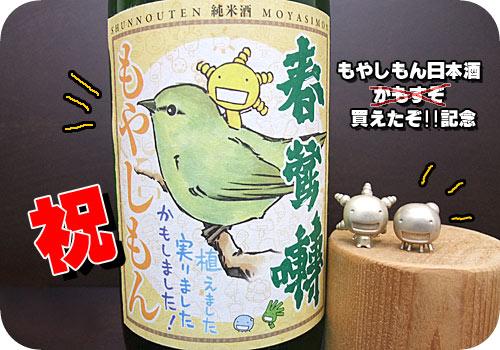 春鶯囀×もやしもんコラボ日本酒 届きました!