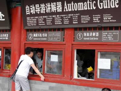 北京 紫禁城 オーディオガイド