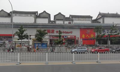 北京 スーパー