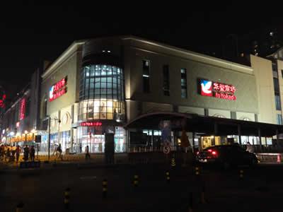 北京のイトーヨーカドー