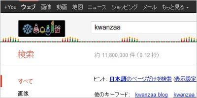 google_kwanzaa.
