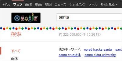 google_santa.
