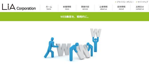 渋谷のSEO会社