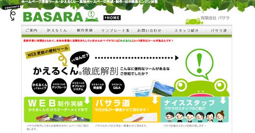 高知県のSEO会社バサラ
