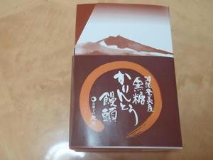 かりんとまんじゅう1-1