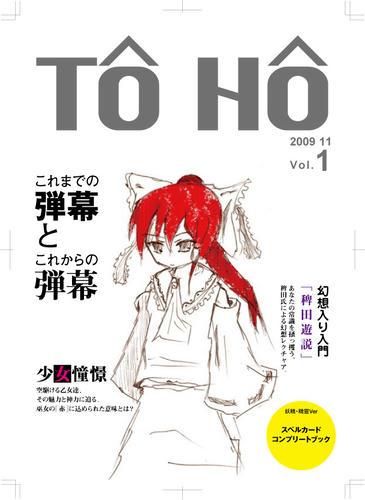 Toho001.jpg