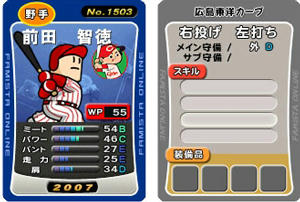 前田外野手