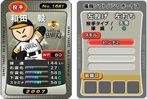 和田毅投手