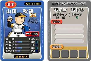山田秋親投手
