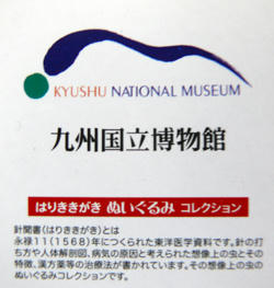 九州国立博物館ぬいぐるみ説明