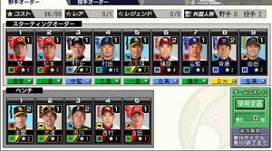 野球つく野手20090930