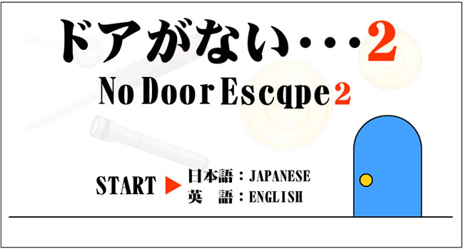 ドアがない・・・2