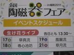 2011_0316_180022-CIMG0642.JPG