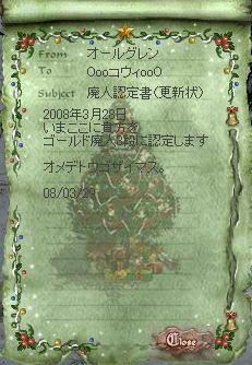 2008-03-29_00-37-50_1.jpg