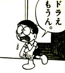 nobi.jpg