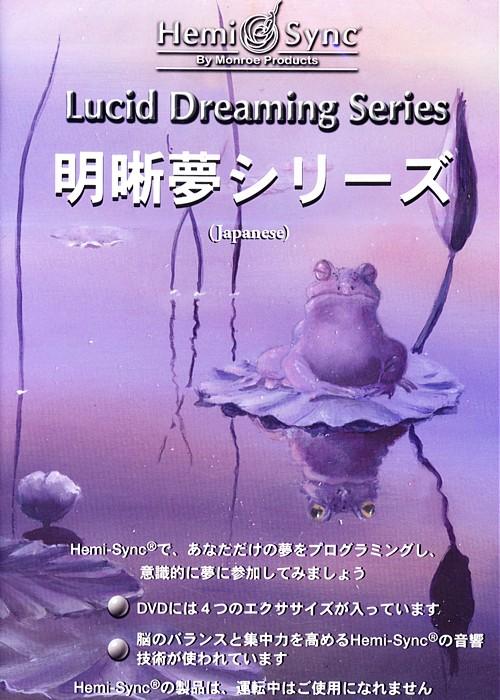 夢をプログラミングし、意識的に夢に参加する方法を学ぶ【明晰夢シリーズ】