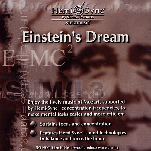 創造性、想像力を刺激する【アインシュタインの夢】